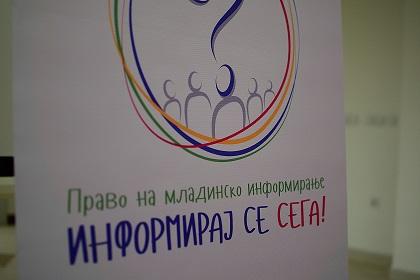 """Националната кампања """"Право на младинско информирање, Информирај Се СЕГА!"""""""