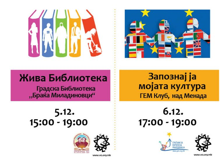 Events: Human Library and Meet my Culture