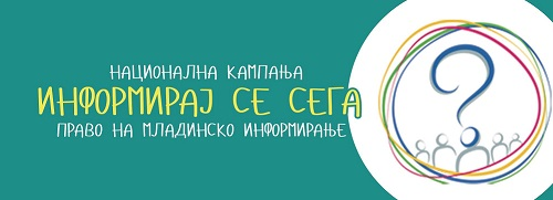 """Национална Кампања """"Право на младинско информирање – Информирај се СЕГА!"""""""