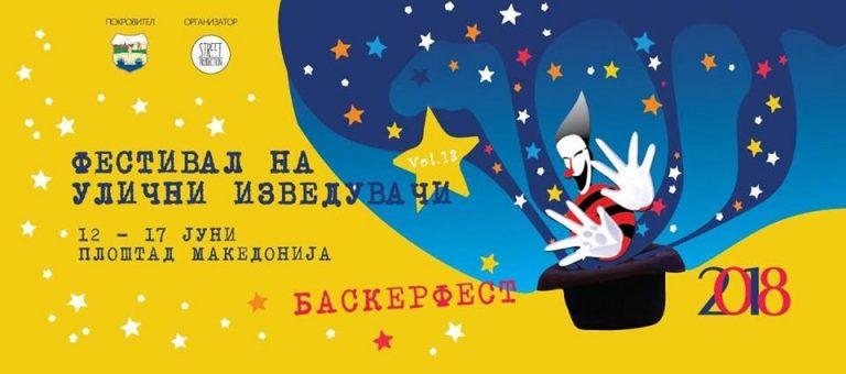 """(Македонски) Повик за волонтери на Фестивалот на улични изведувачи- """"Баскерфест 2018"""""""