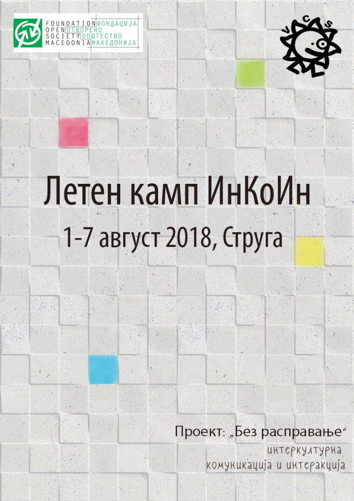 Летен камп ИнКоИн – Интеркултурна комуникација и интеракција