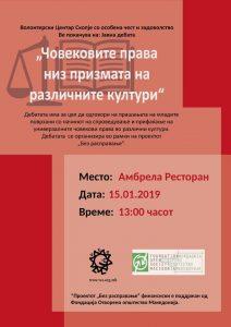 """(Македонски) Дебата """"Човековите права низ призамата на различните култури"""""""