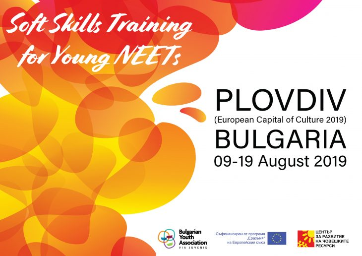 Call for a training course in Plovdiv, Bulgaria!