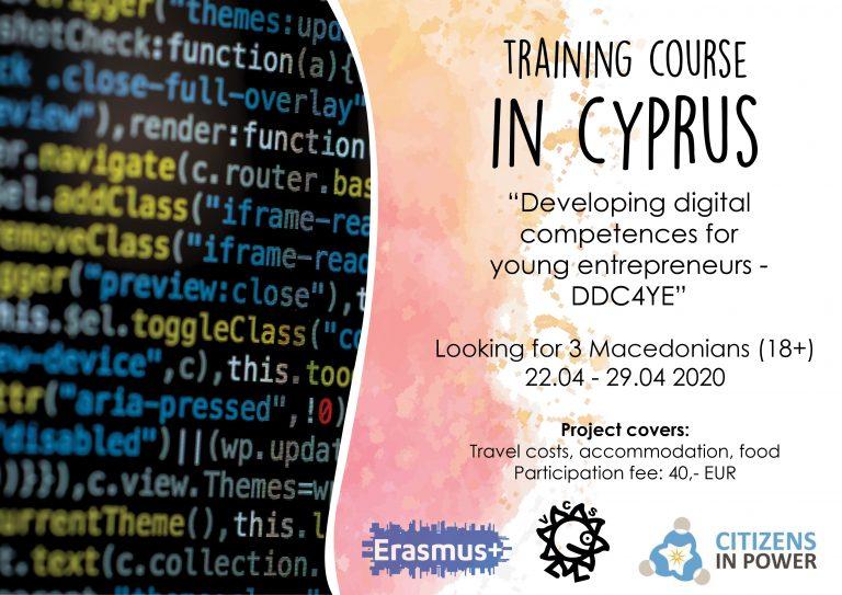 Повик за учесници за тренинг курс во Кипар!