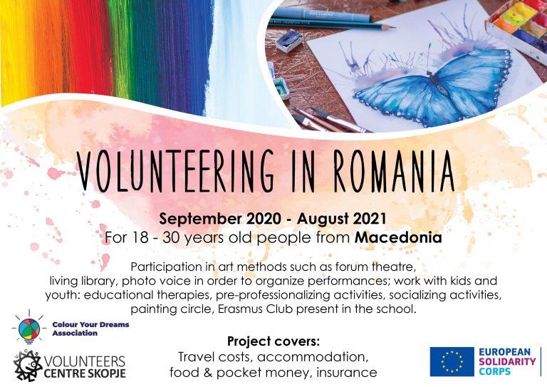 Повик за волонтери во Романија!