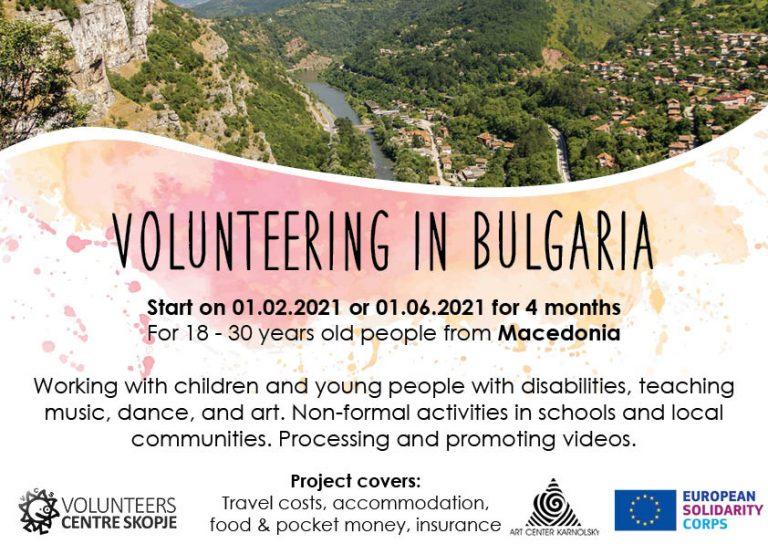 Повик за волонтери во Бугарија!