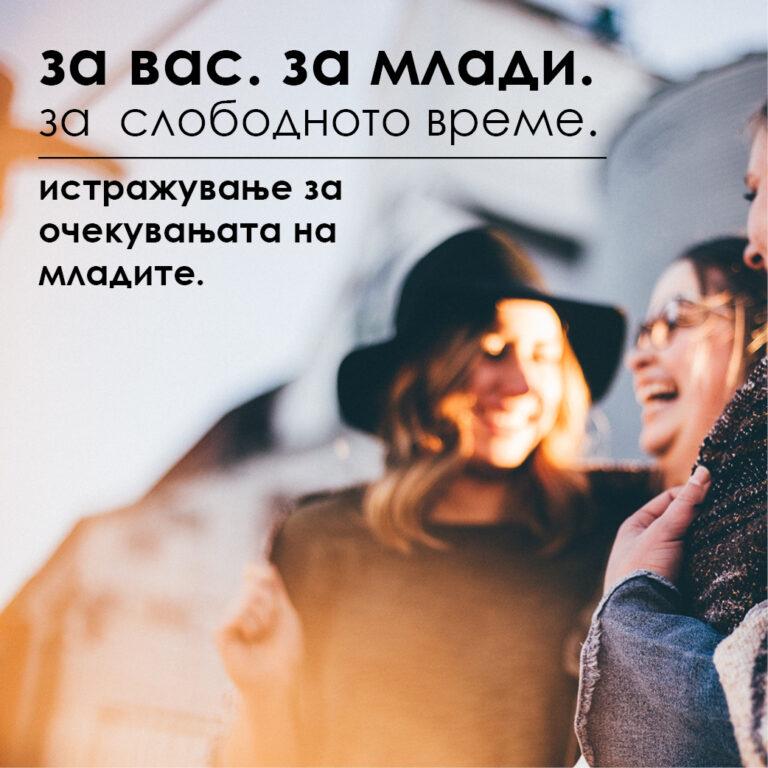 (Македонски) Истражување за очекувањата на младите – Анкетен прашалник