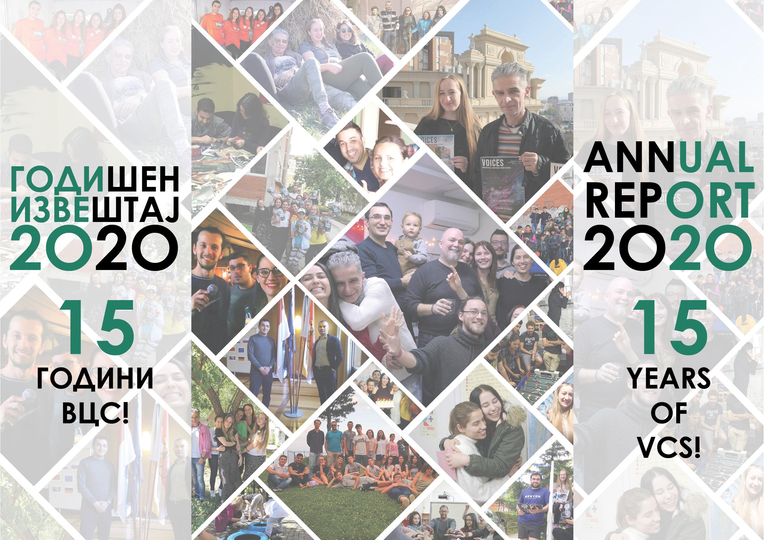 Годишен извештај 2020