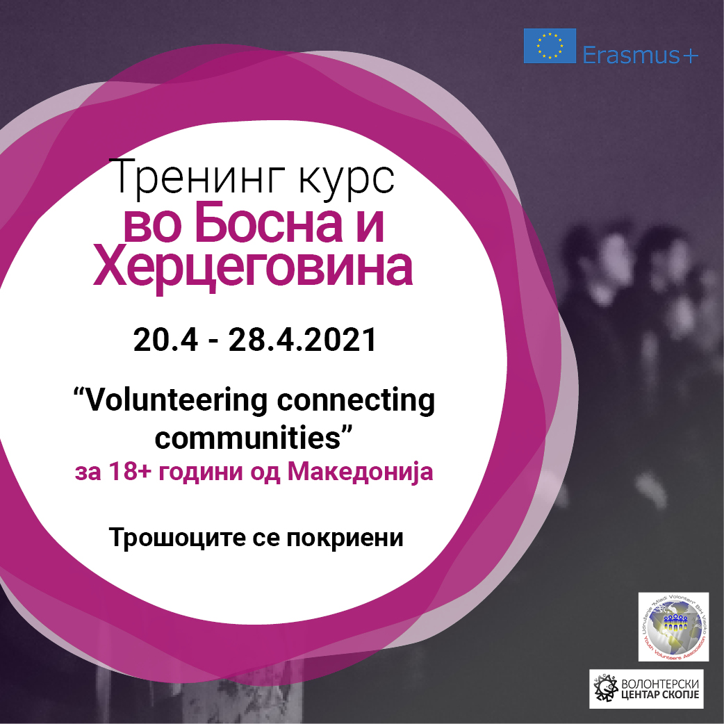 Call for a Training Course in Bosnia and Herzegovina!