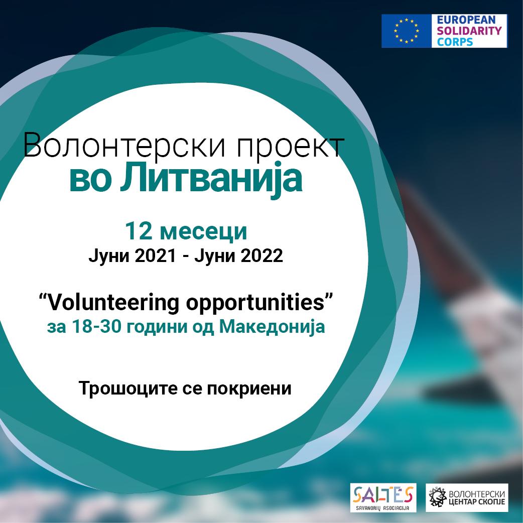 Повик за волонтирање во Литванија!