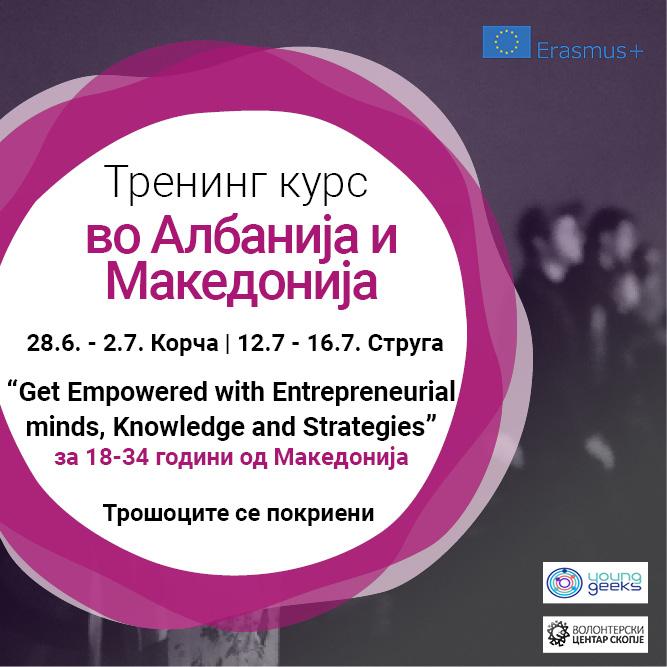 Повик за Тренинг-Курс во Албанија и во Македонија!