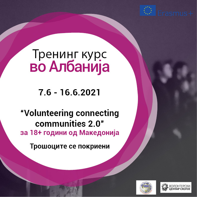 Call for a Training Course in Albania!
