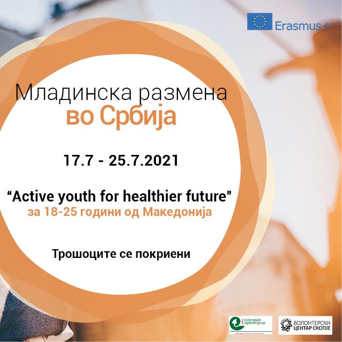 Повик за младинска размена во Јазак, Србија!
