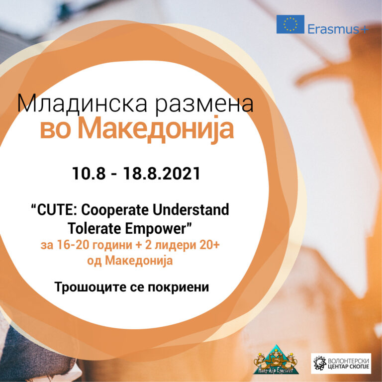 Call for a Youth Exchange in Struga, Macedonia!