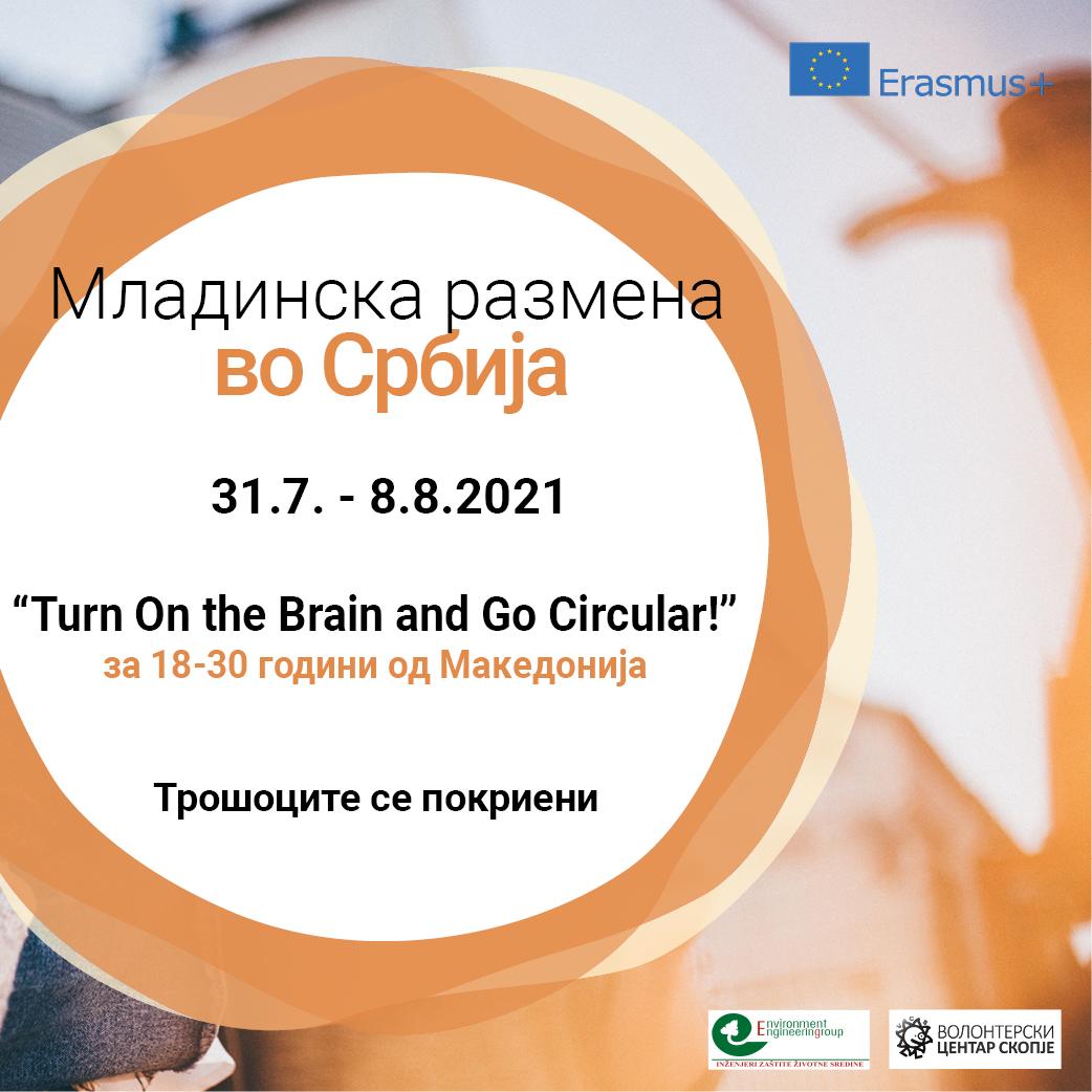 Повик за младинска размена во Србија!