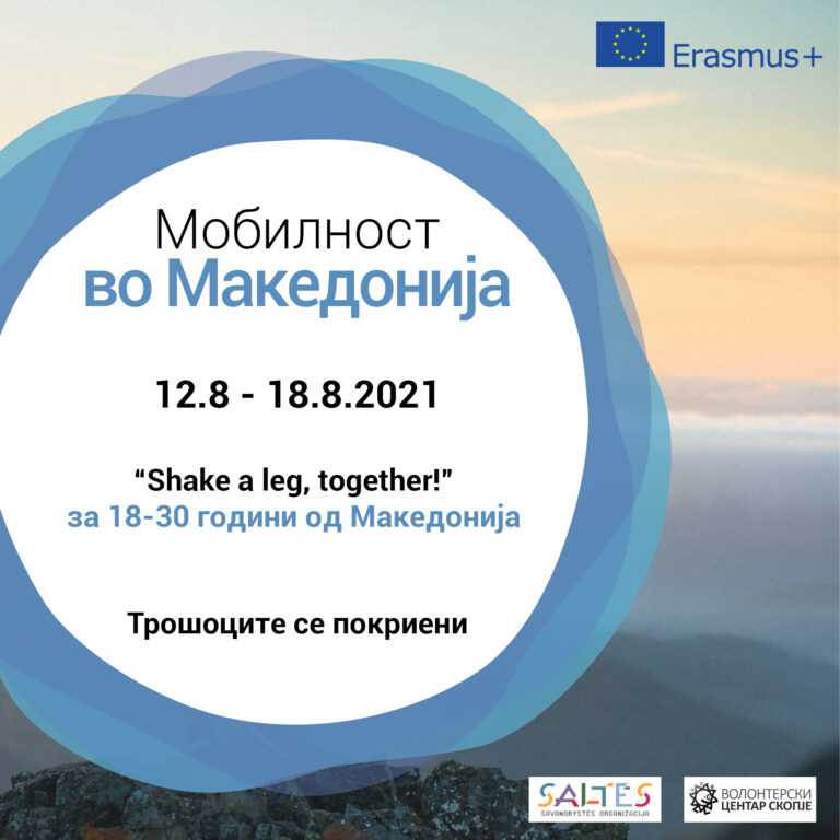 Call for a blended mobility in Macedonia