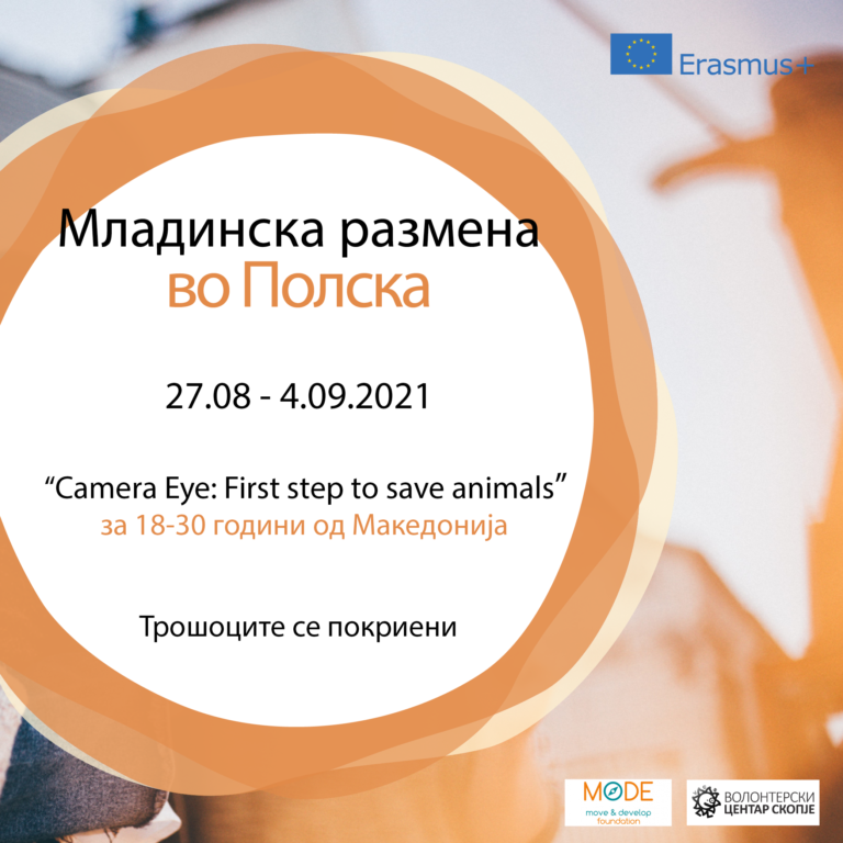 Call for a Youth Exchange in Poland!