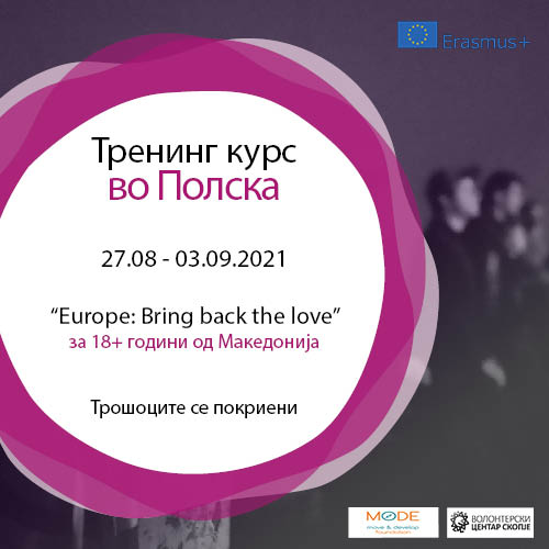 Call for a training course in Poland