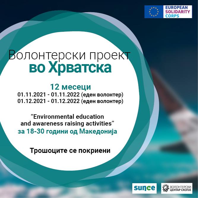 Повик за волонтери во Хрватска!