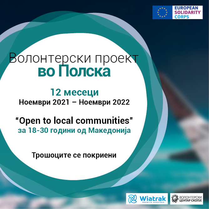 Call for volunteer in Poland!