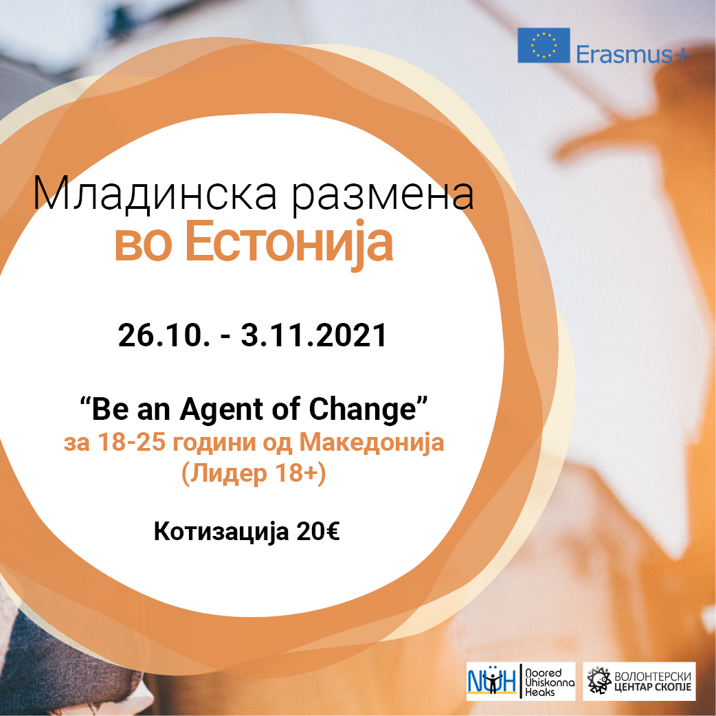 Call for a Youth Exchange in Estonia!