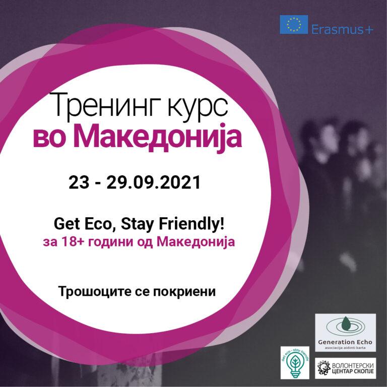 Повик за Тренинг Курс во Македонија!