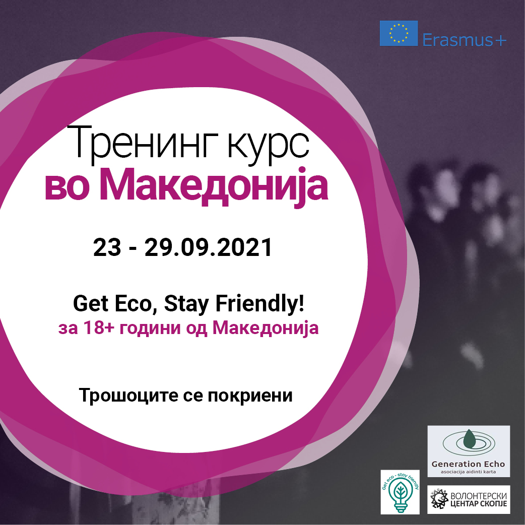 Call for Training Course in Macedonia!