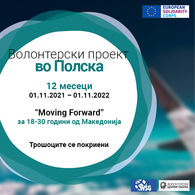 Call for a volunteer in Poland!