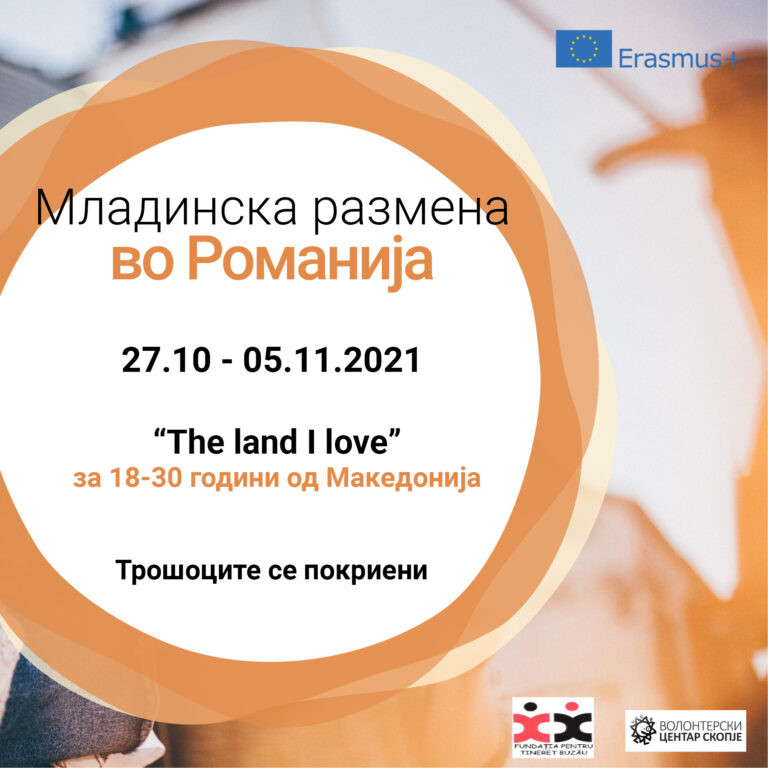 Call for a youth exchange in Romania!